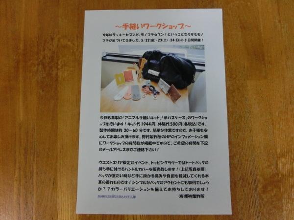 http://www.nomura-purse.co.jp/information/013.JPG