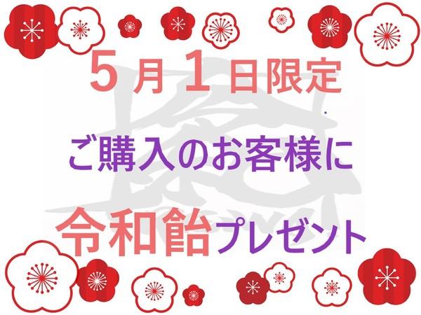 http://www.nomura-purse.co.jp/information/20190430095005.jpg