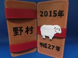 http://www.nomura-purse.co.jp/information/assets_c/2014/12/CIMG1063-thumb-250xauto-303.jpg